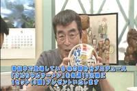 Shimuraken_tv2_2