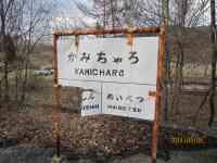 Kamicharo