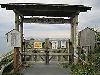 Kamuimisaki_gate