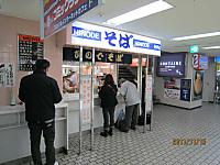 Odori_ekisoba